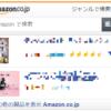 Amazonサーチウィジット