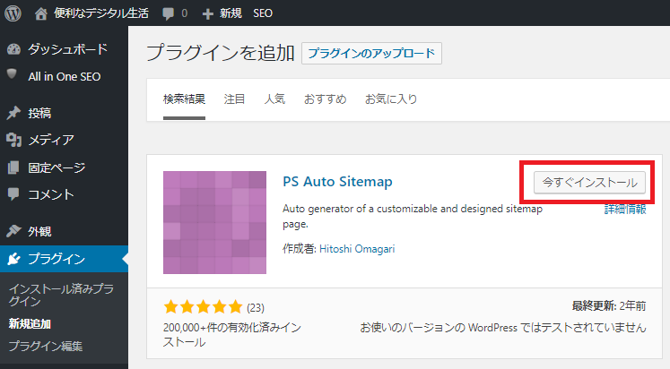 Ps Auto Sitemap install