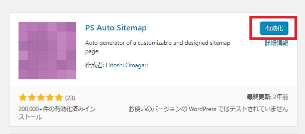 Ps Auto Sitemap 有効化