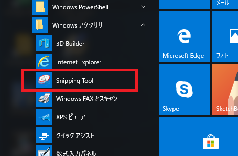 Snipping Tool Open