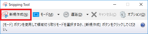 Snipping Tool 新規作成