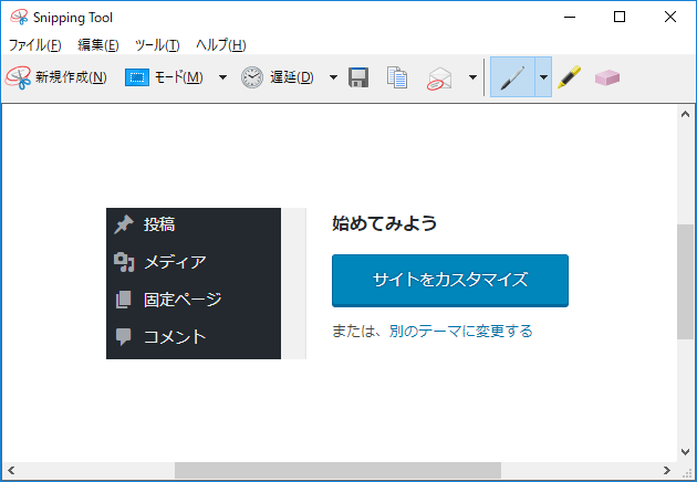 Snipping Tool 使用例