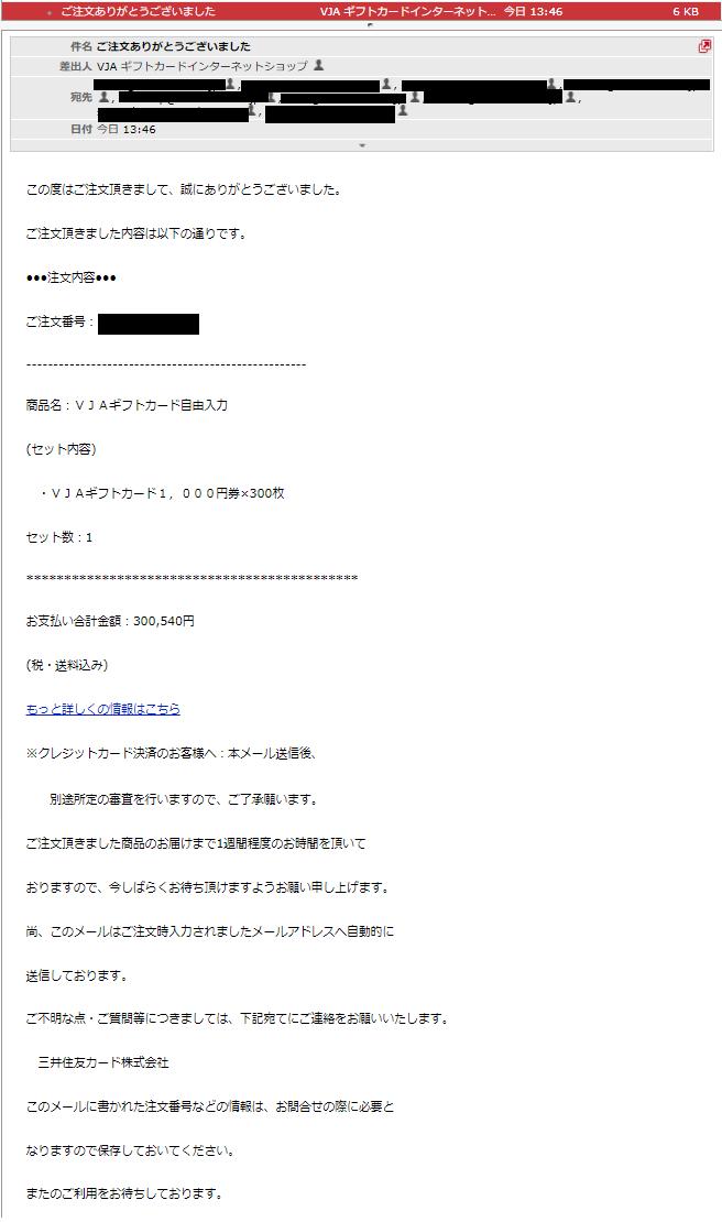 VJAギフトカードフィッシング詐欺メール