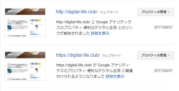 Search Console 登録