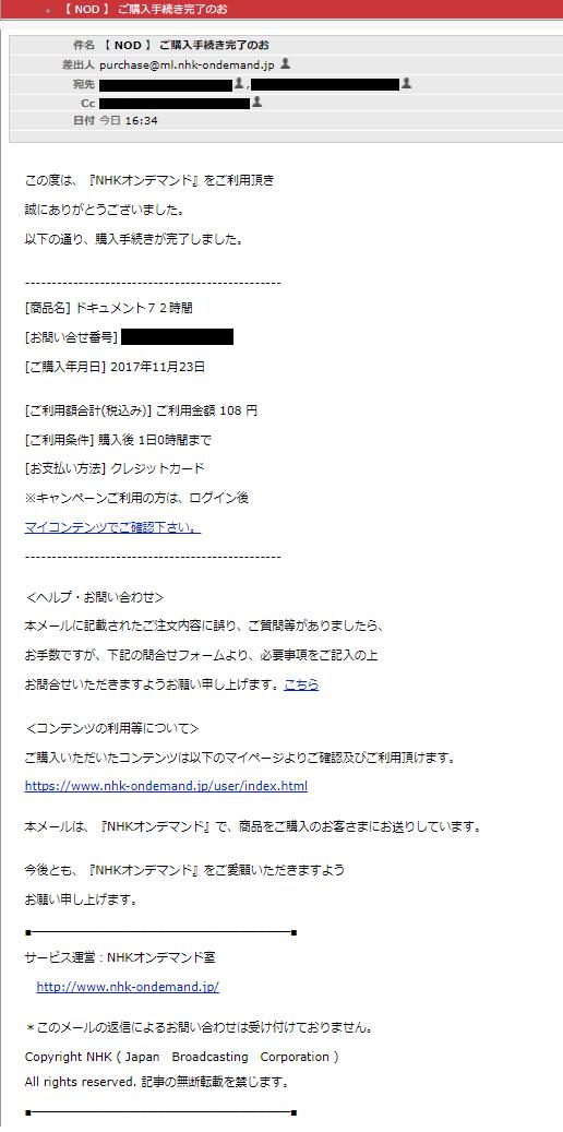 NHKオンデマンド詐欺メール
