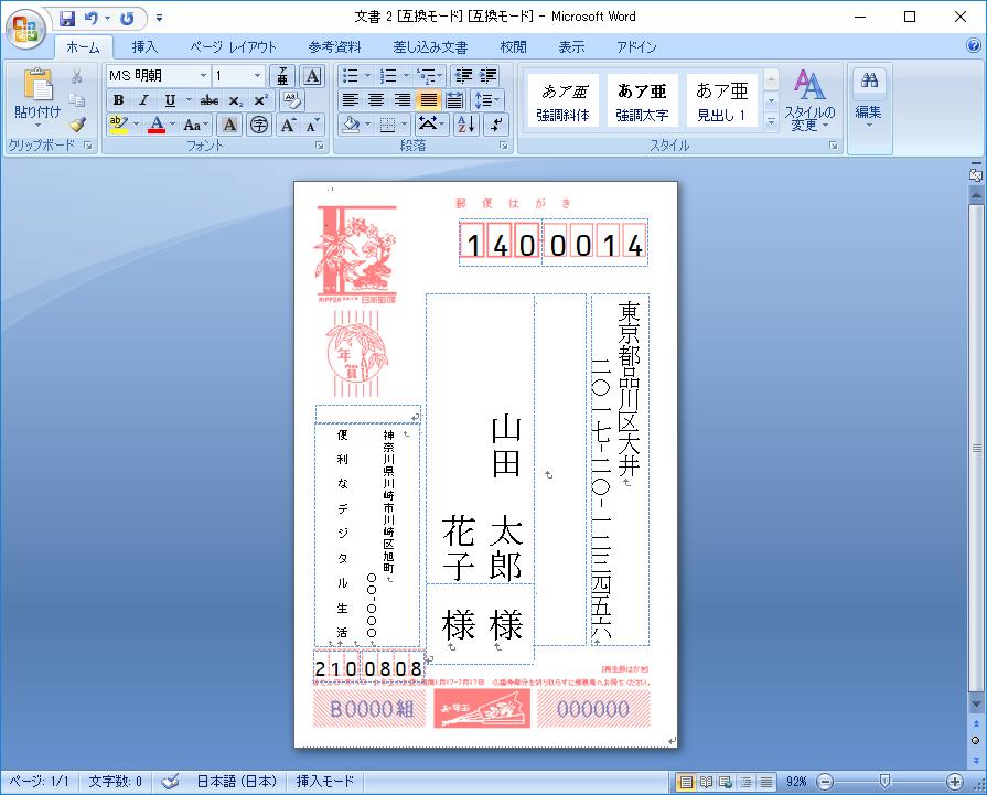 Excelとwordで葉書 年賀状に宛名印刷方法 差込印刷機能は簡単便利