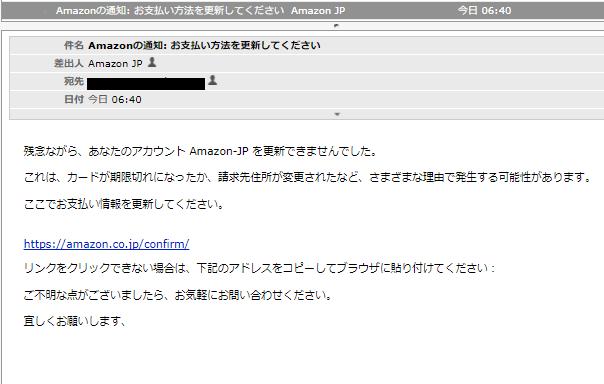 Amazonフィッシングメール