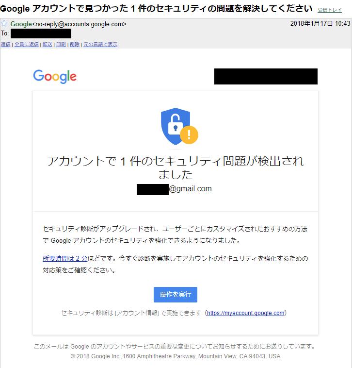 「Googleアカウントで見つかった1件のセキュリティの問題を解決してください」メール