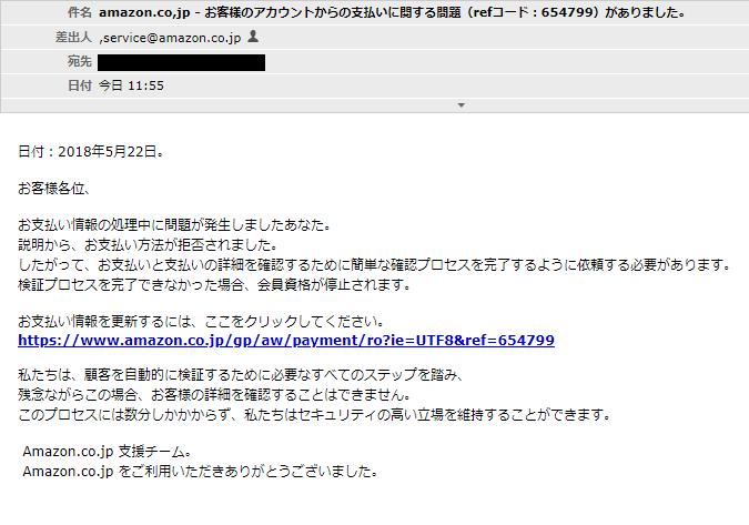amazon.co,jp - お客様のアカウントからの支払いに関する問題(refコード:654799)がありました。