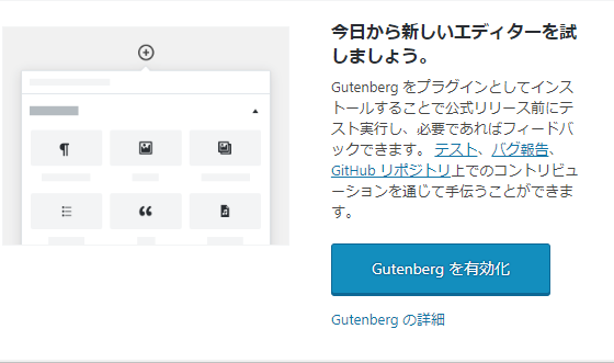 Gutenberg有効化