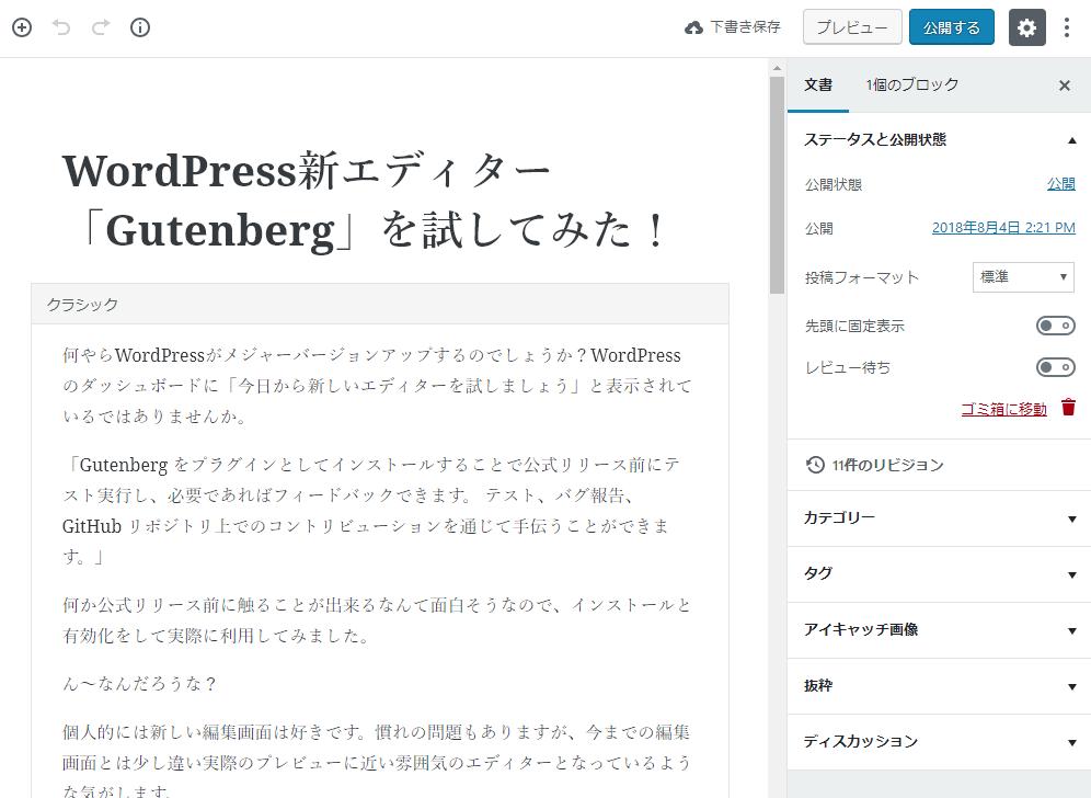 Gutenbergエディター