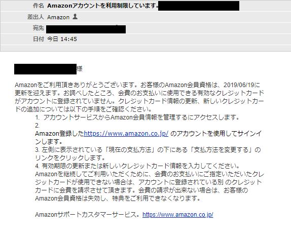 Amazonアカウントを利用制限しています