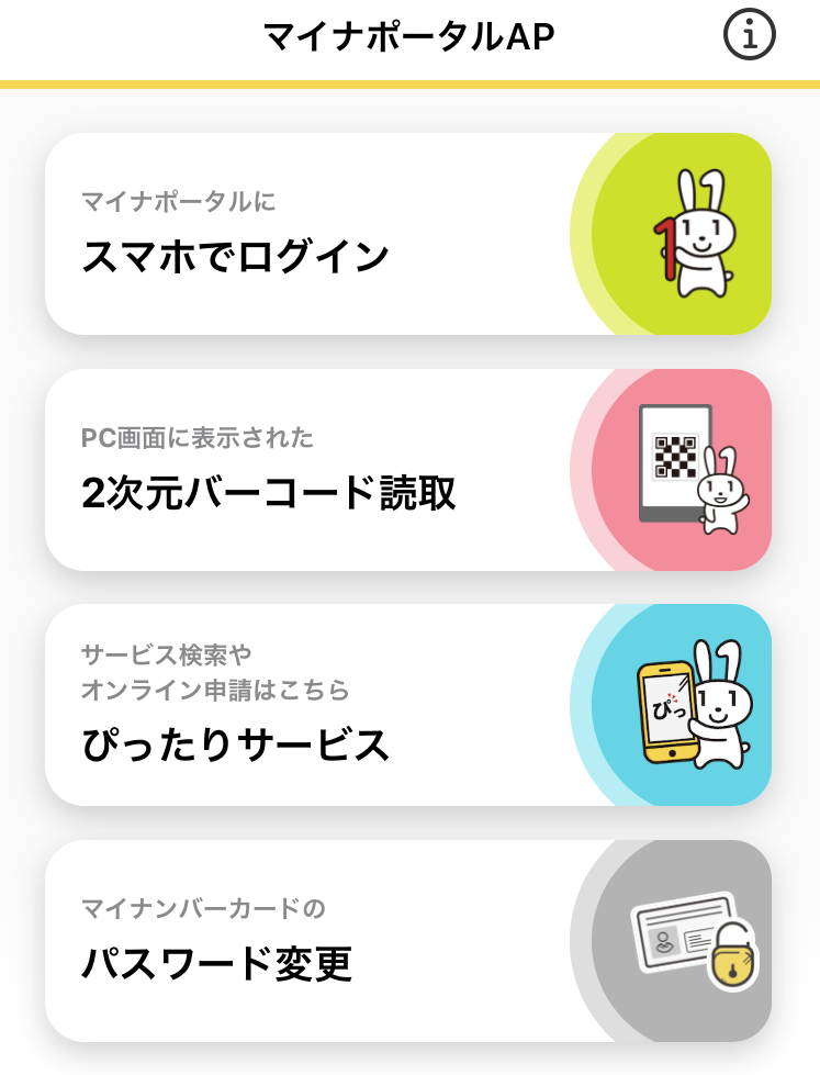 マイナポータルAPメイン画面