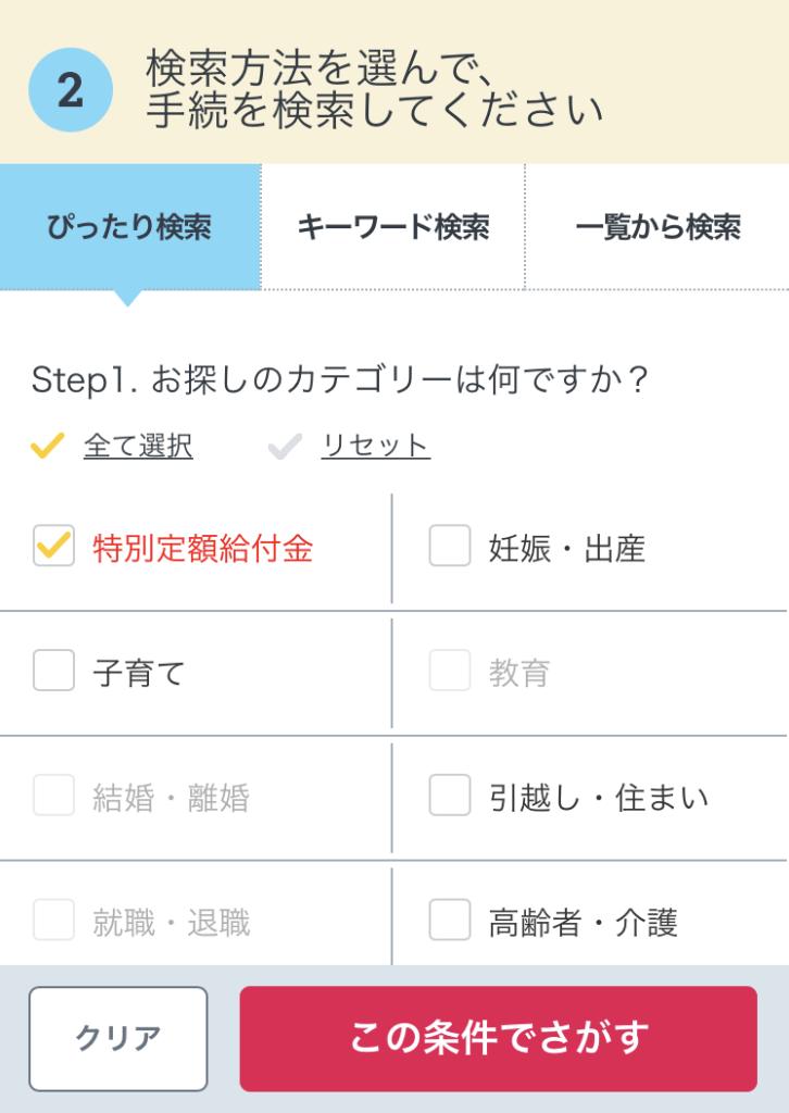 ぴったりサービス 検索方法