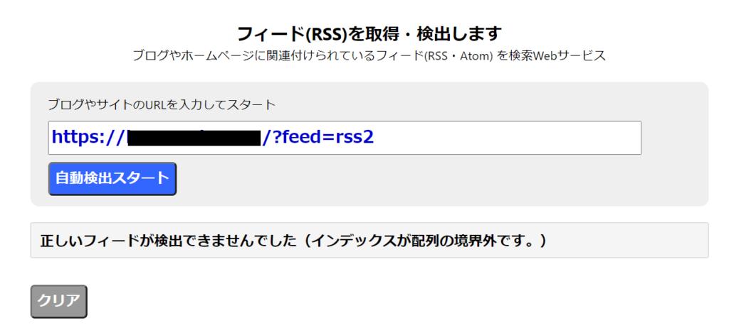 RSSチェック
