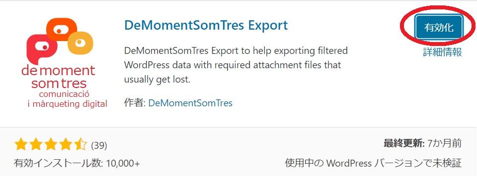[Demomentsomtres Export]有効化